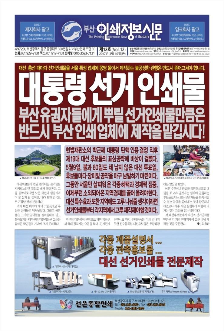 인쇄정보신문_제12호_20170310_01.jpg