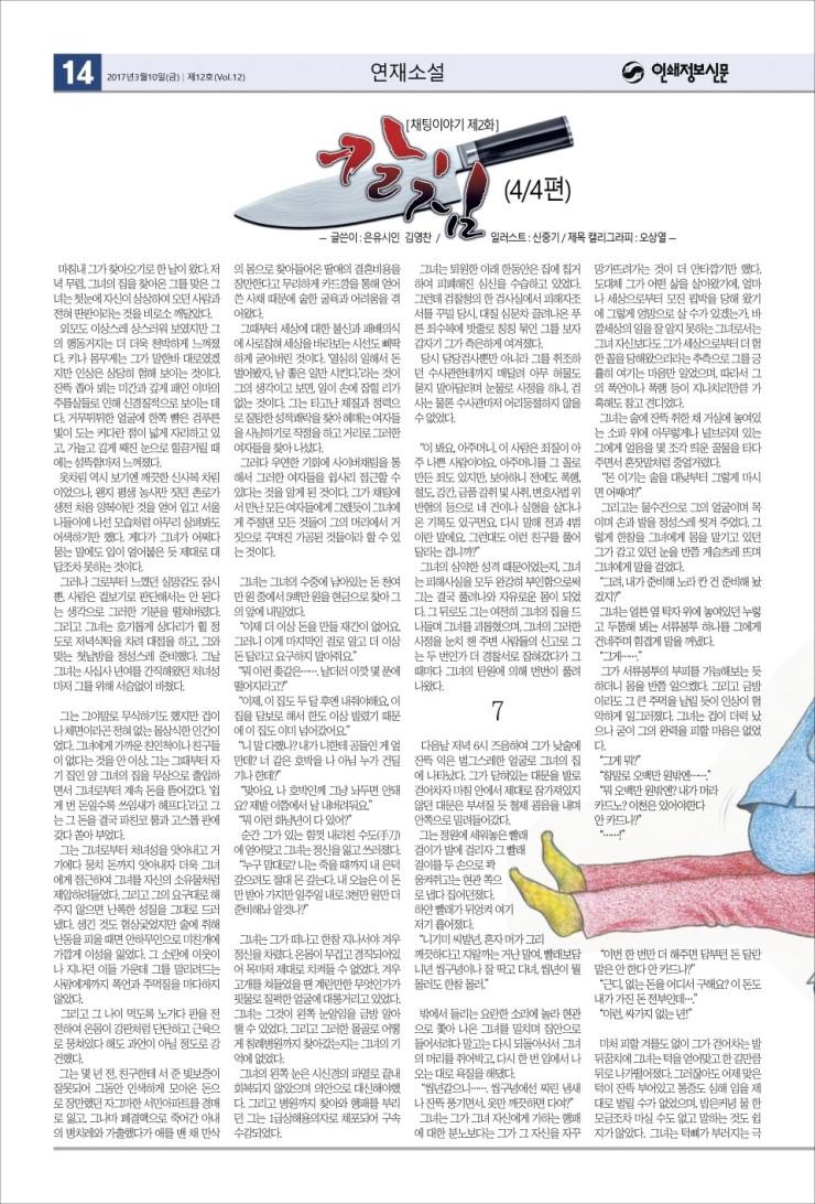 인쇄정보신문_제12호_20170310_14.jpg