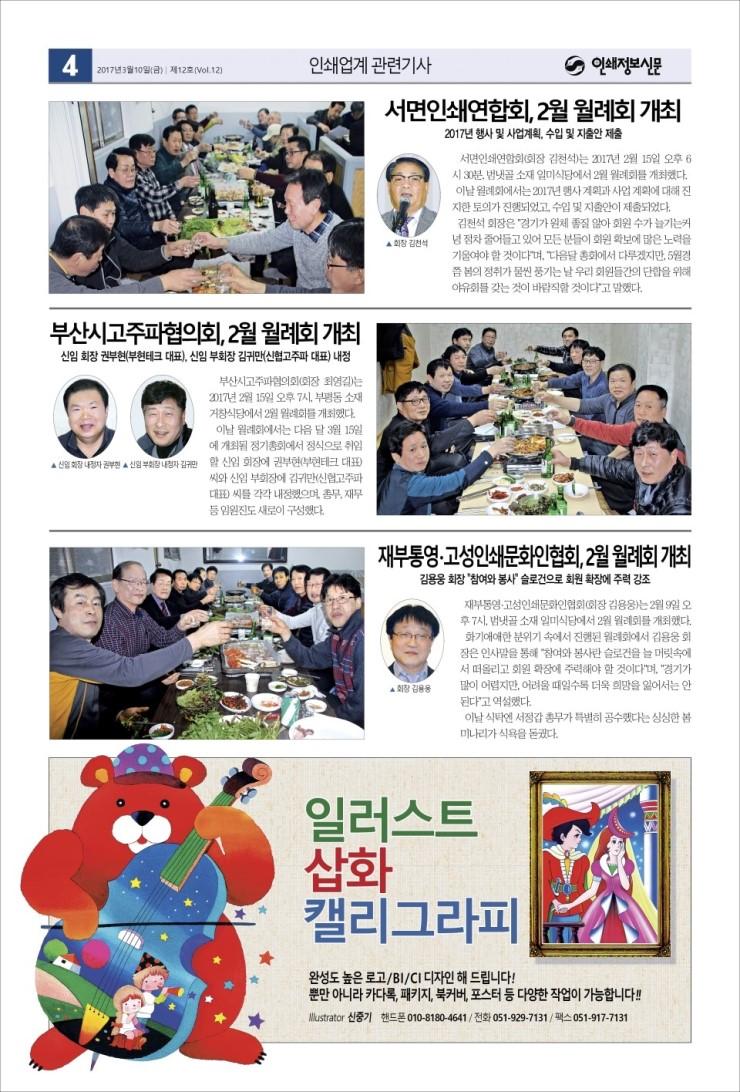 인쇄정보신문_제12호_20170310_04.jpg