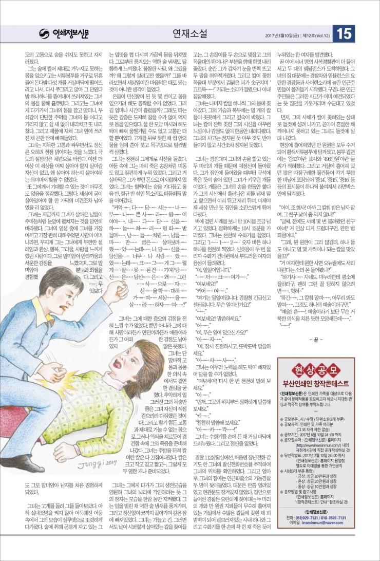 인쇄정보신문_제12호_20170310_15.jpg