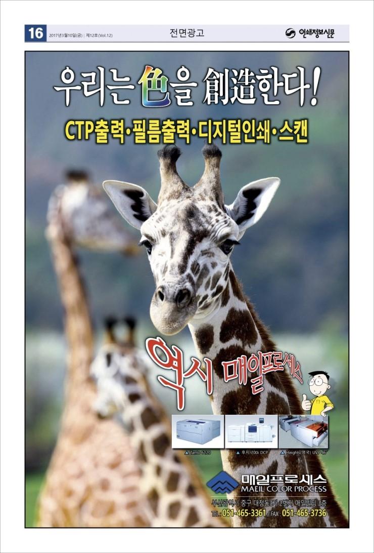 인쇄정보신문_제12호_20170310_16.jpg