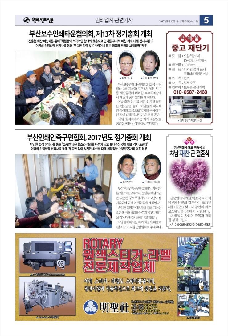 인쇄정보신문_제12호_20170310_05.jpg