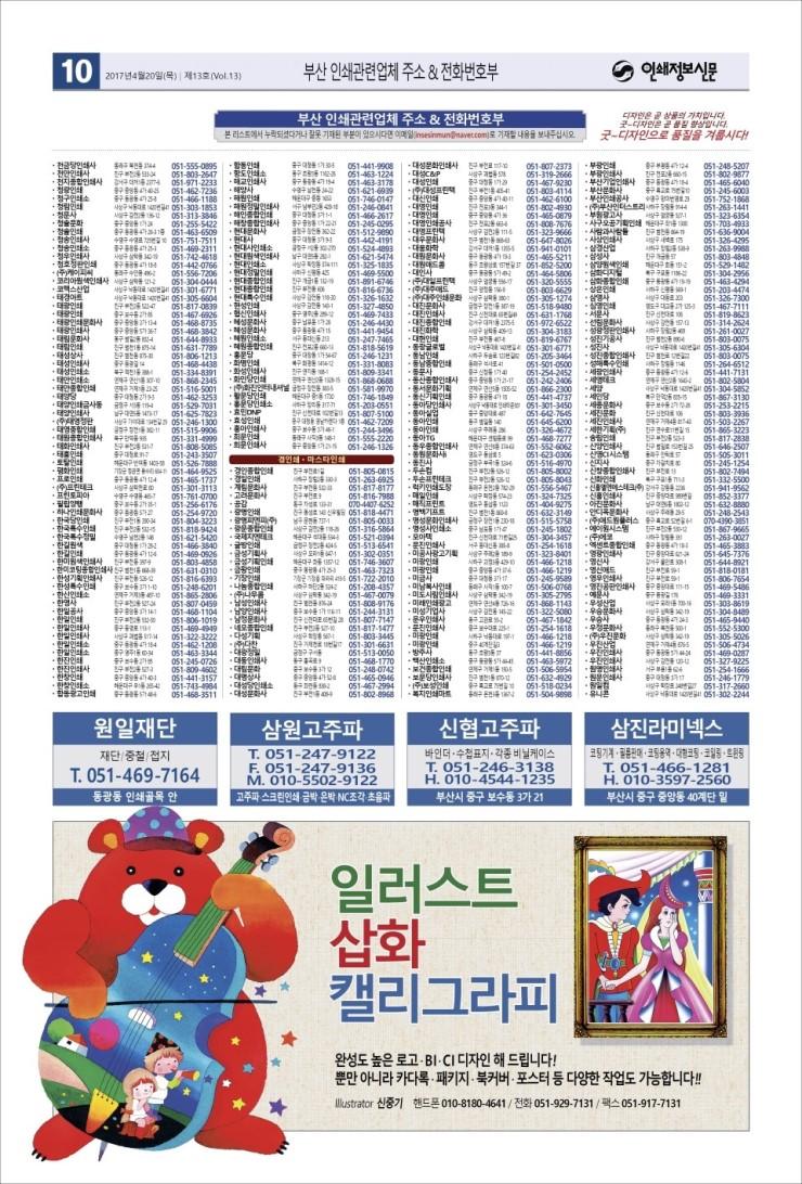 인쇄정보신문_제13호_10.jpg