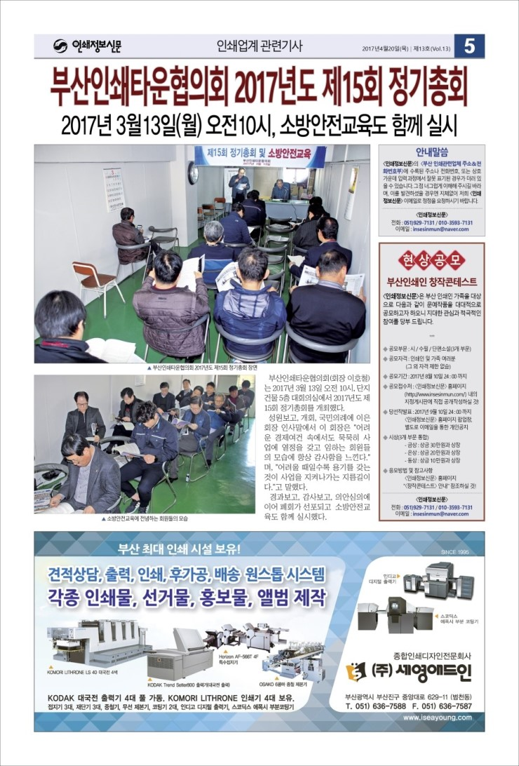인쇄정보신문_제13호_05.jpg