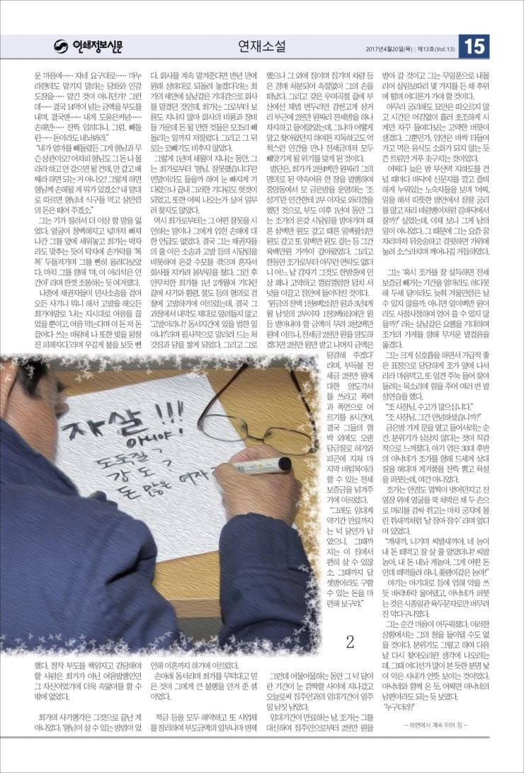 인쇄정보신문_제13호_15.jpg