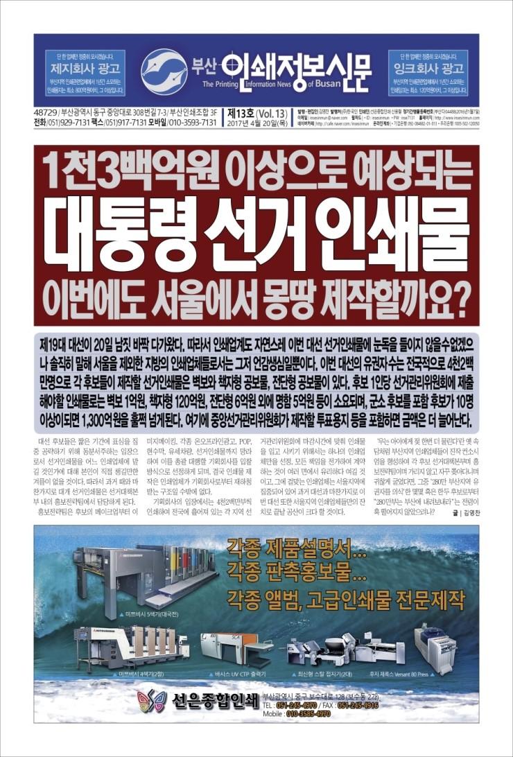인쇄정보신문_제13호_01.jpg