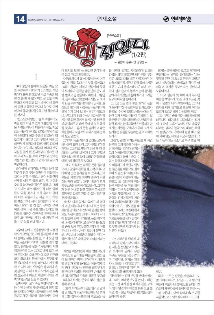 인쇄정보신문_제13호_14.jpg