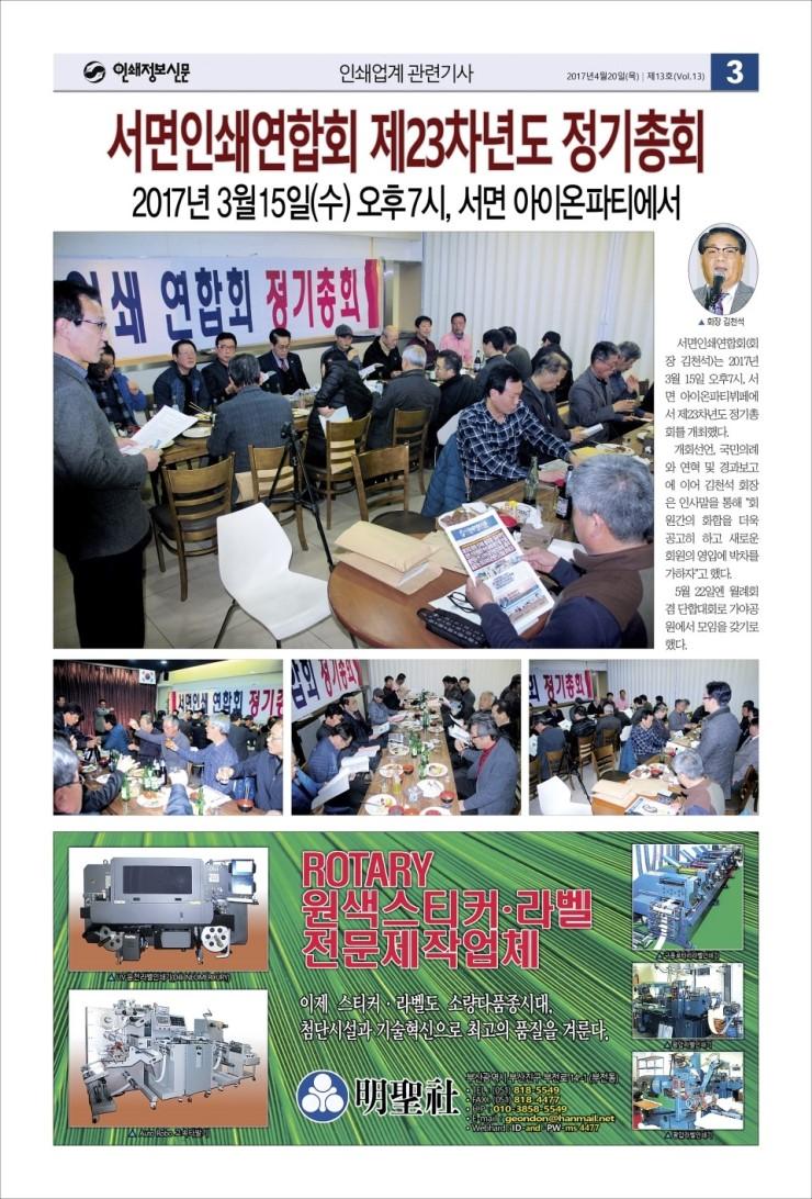 인쇄정보신문_제13호_03.jpg