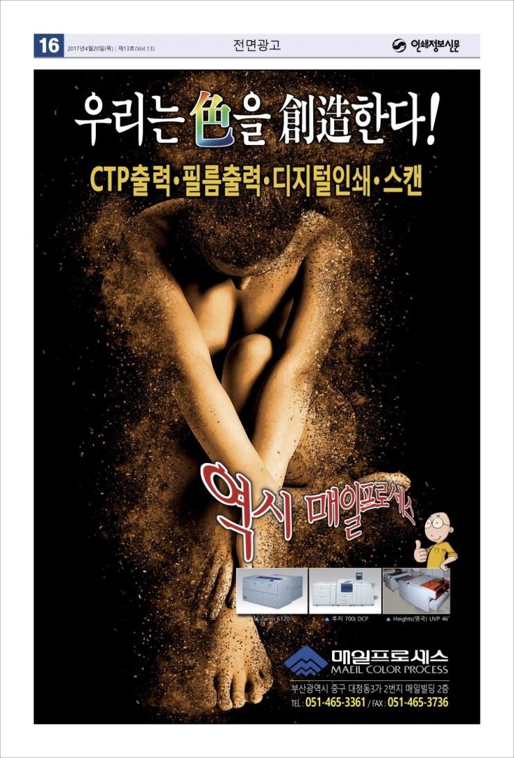 인쇄정보신문_제13호_16.jpg