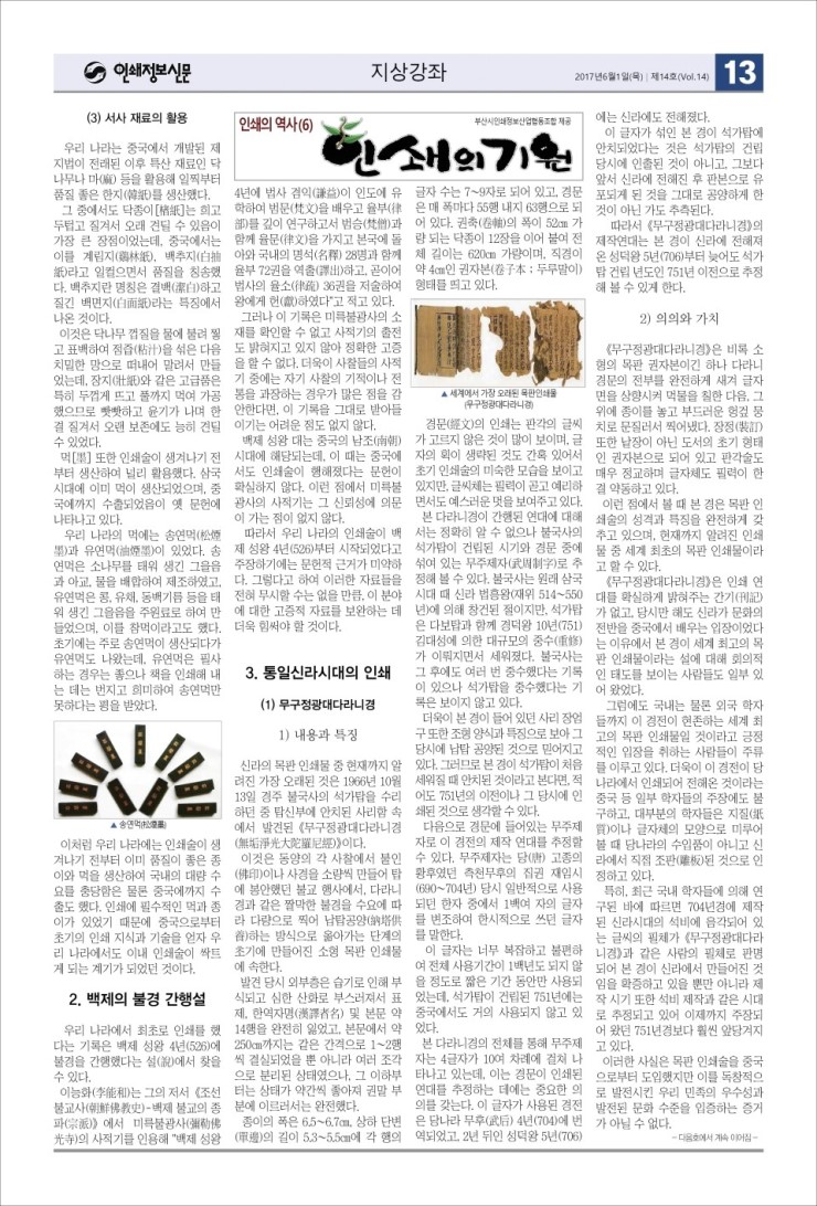 인쇄정보신문_제14호_13.jpg