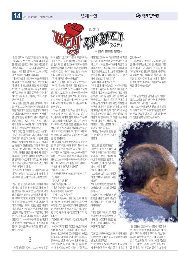 인쇄정보신문_제14호_14.jpg
