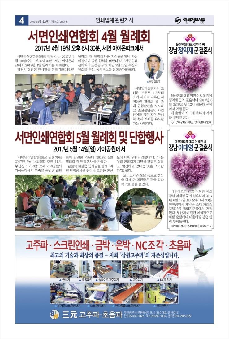 인쇄정보신문_제14호_04.jpg