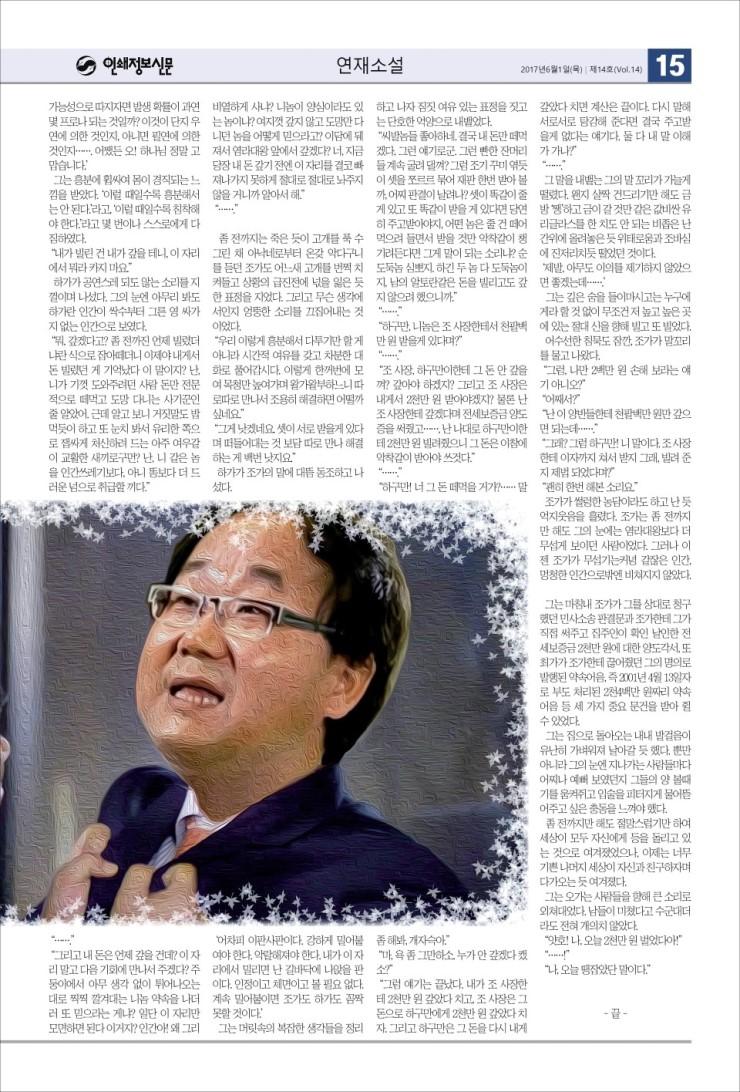 인쇄정보신문_제14호_15.jpg