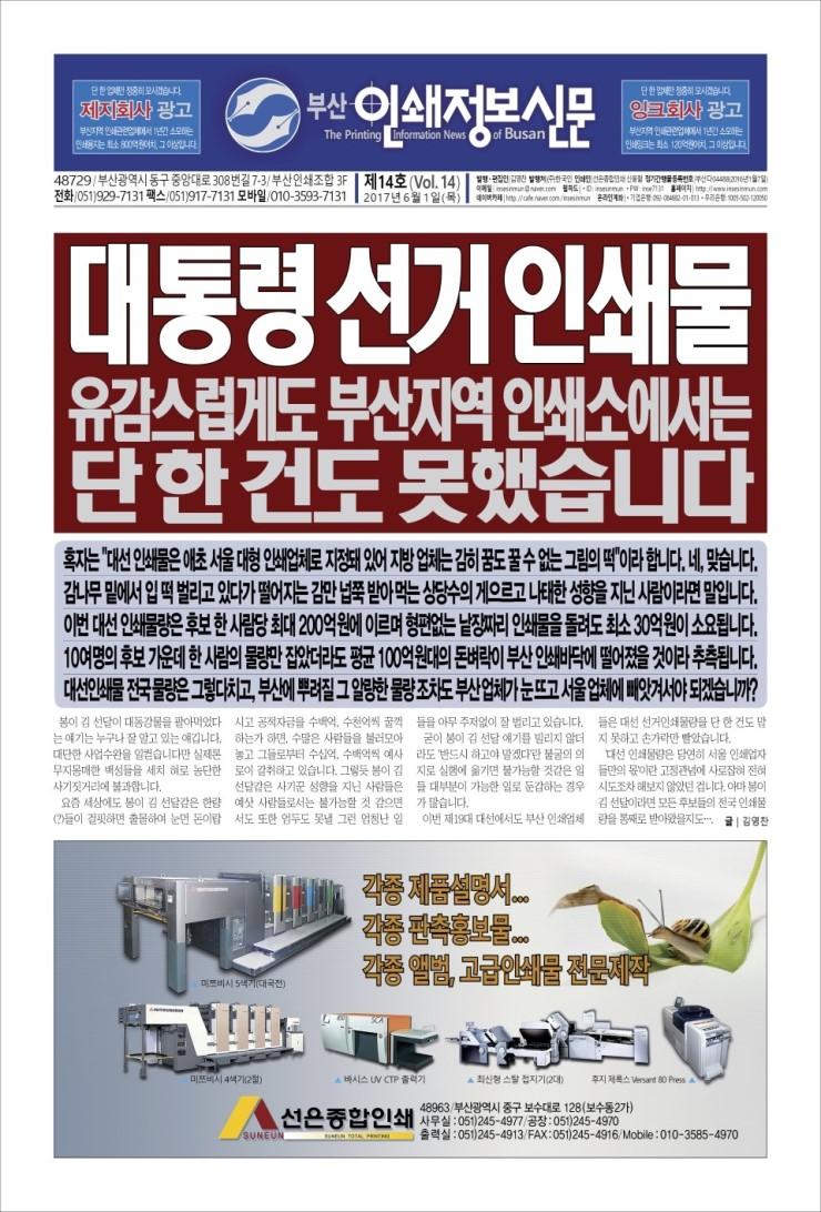 인쇄정보신문_제14호_01.jpg