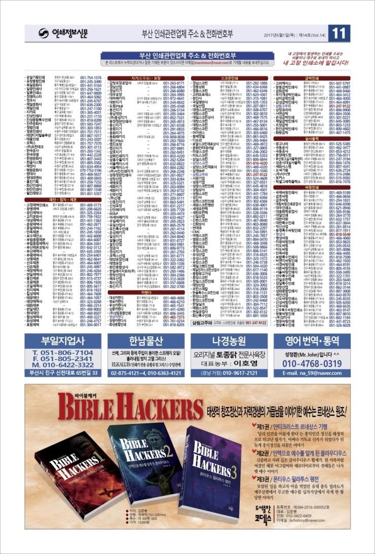 인쇄정보신문_제14호_11.jpg