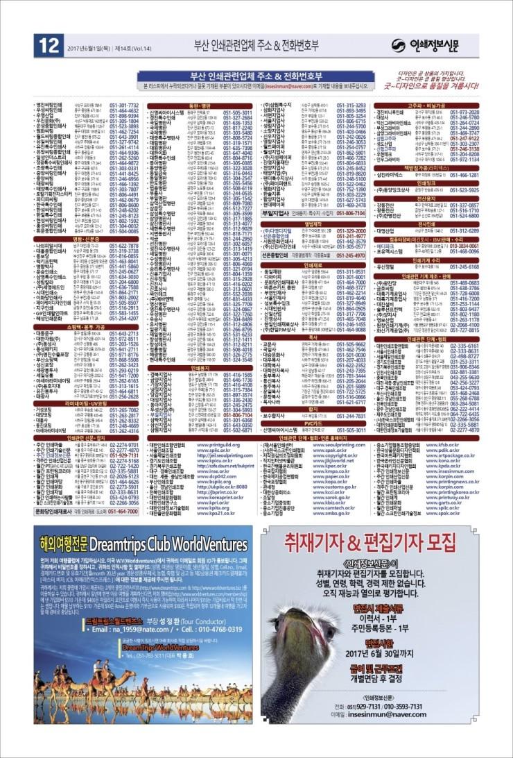 인쇄정보신문_제14호_12.jpg