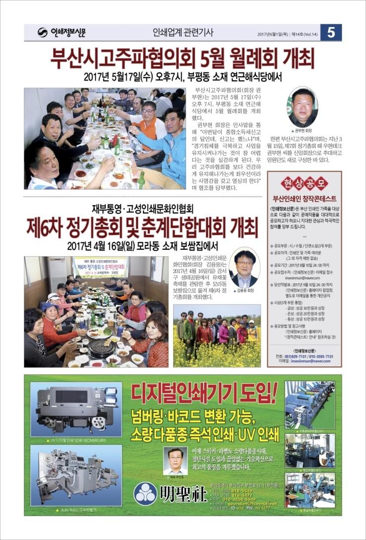 인쇄정보신문_제14호_05.jpg