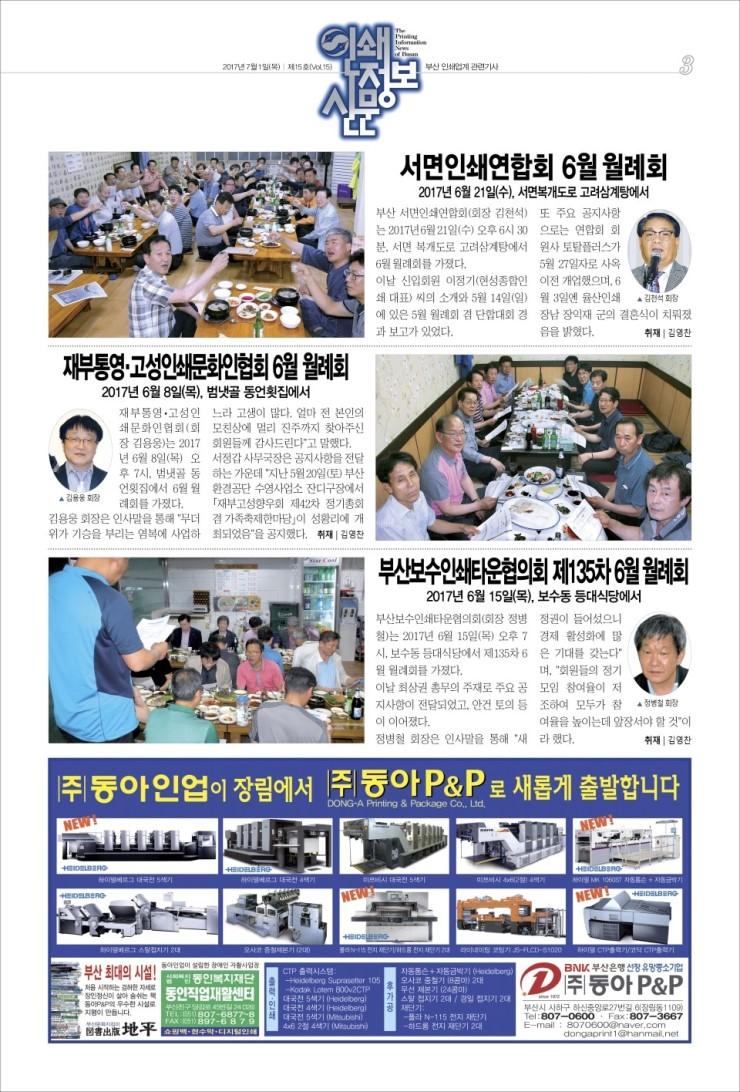 인쇄정보신문_제15호_03.jpg
