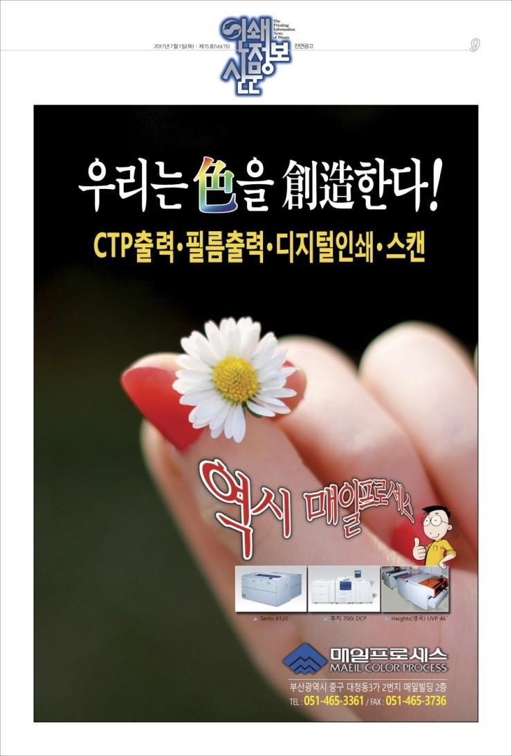 인쇄정보신문_제15호_09.jpg