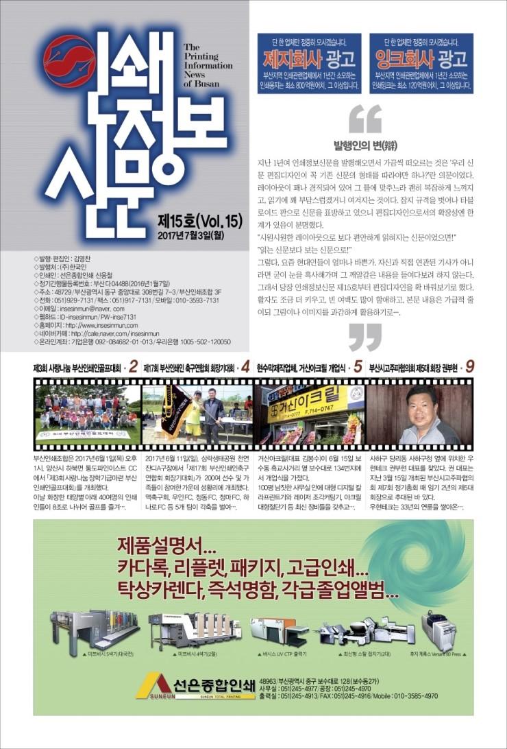 인쇄정보신문_제15호_01.jpg