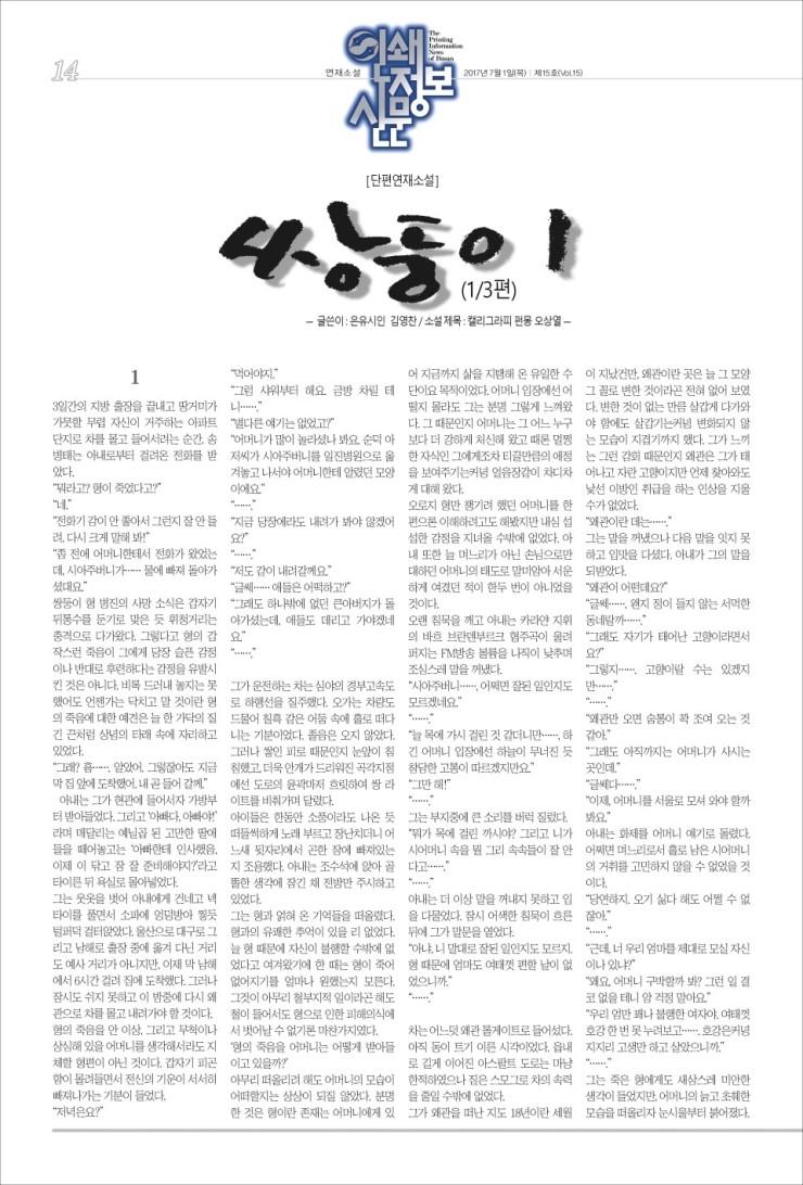 인쇄정보신문_제15호_14.jpg