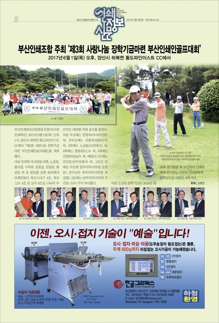 인쇄정보신문_제15호_02.jpg