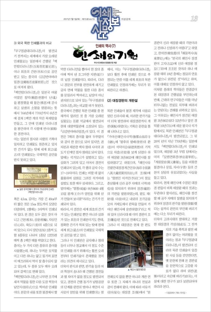 인쇄정보신문_제15호_13.jpg
