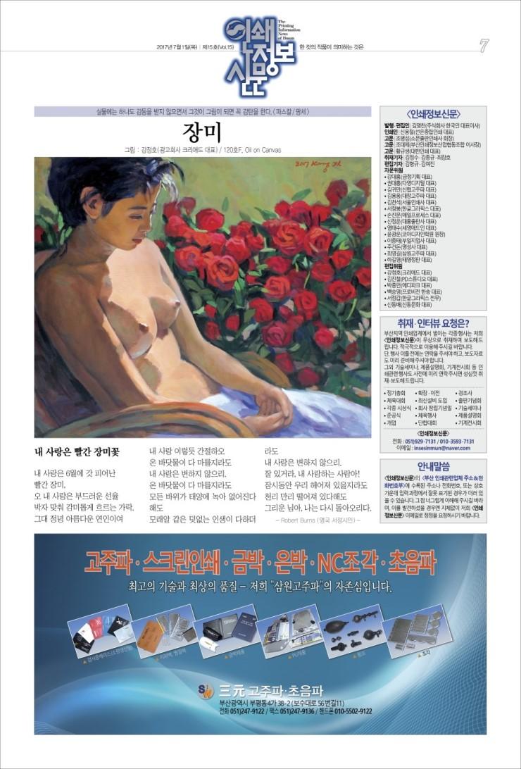 인쇄정보신문_제15호_07.jpg