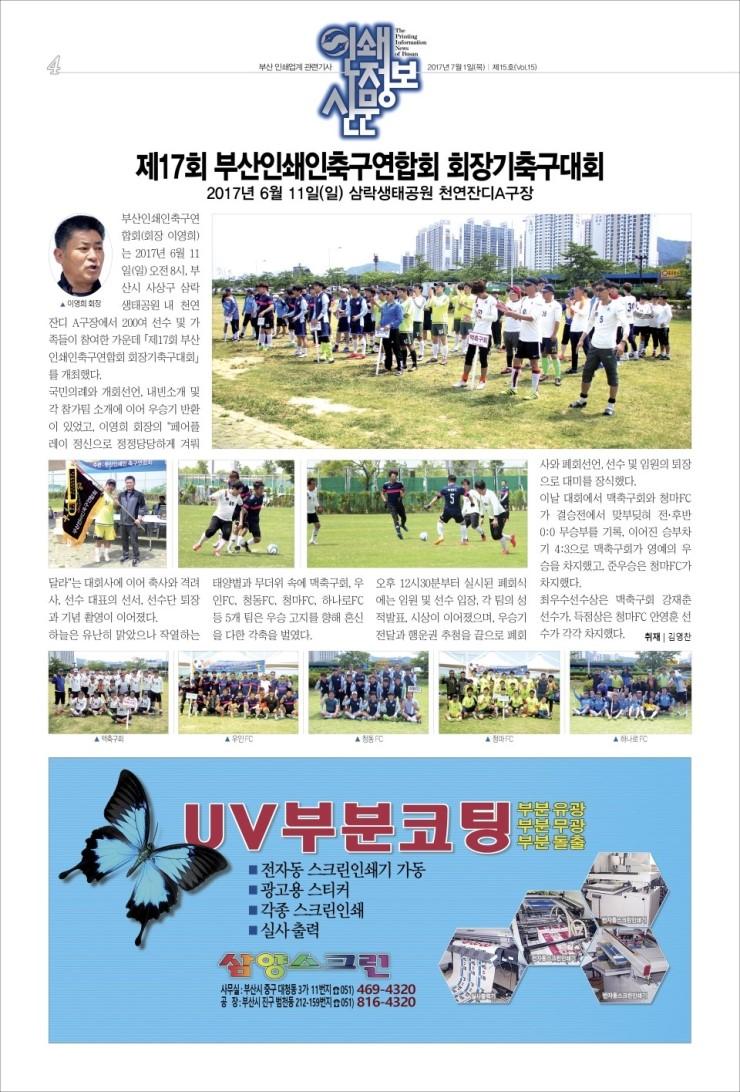 인쇄정보신문_제15호_04.jpg