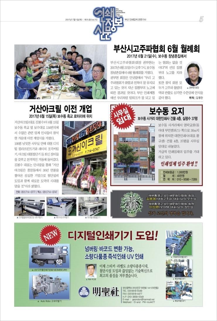 인쇄정보신문_제15호_05.jpg