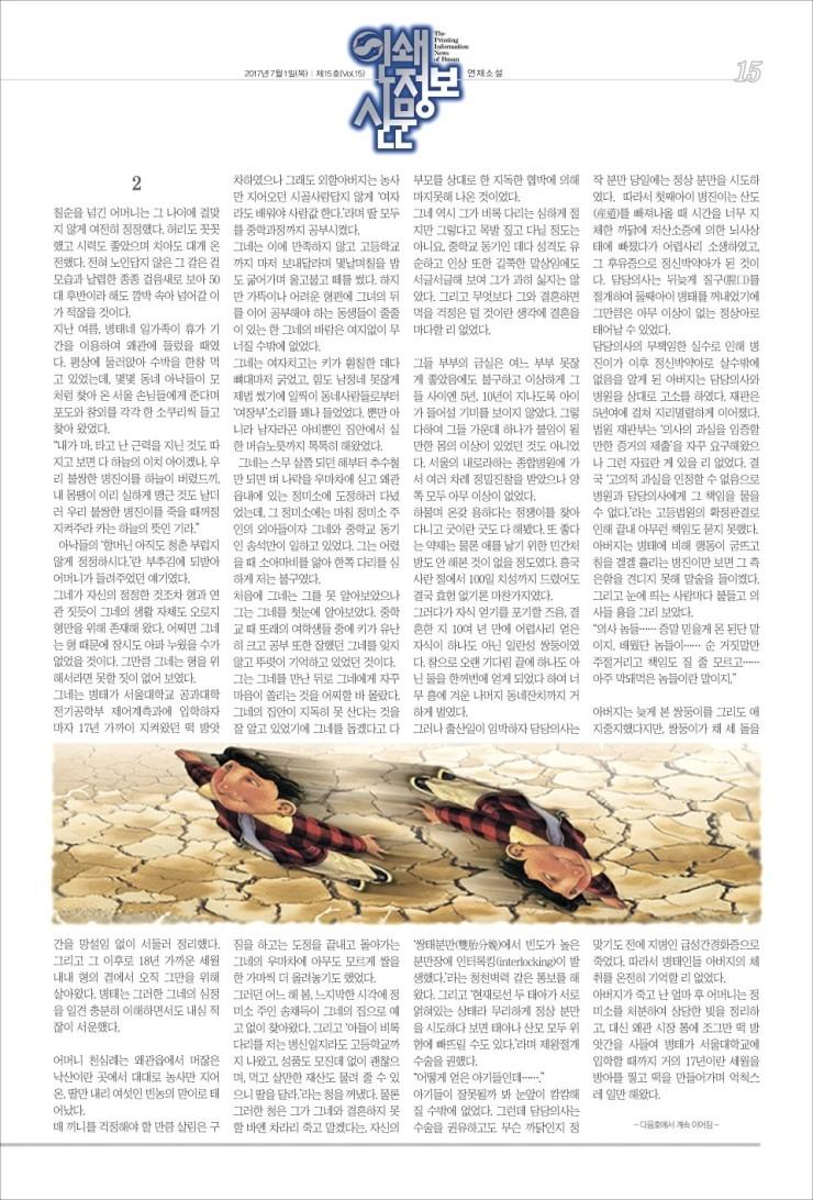 인쇄정보신문_제15호_15.jpg