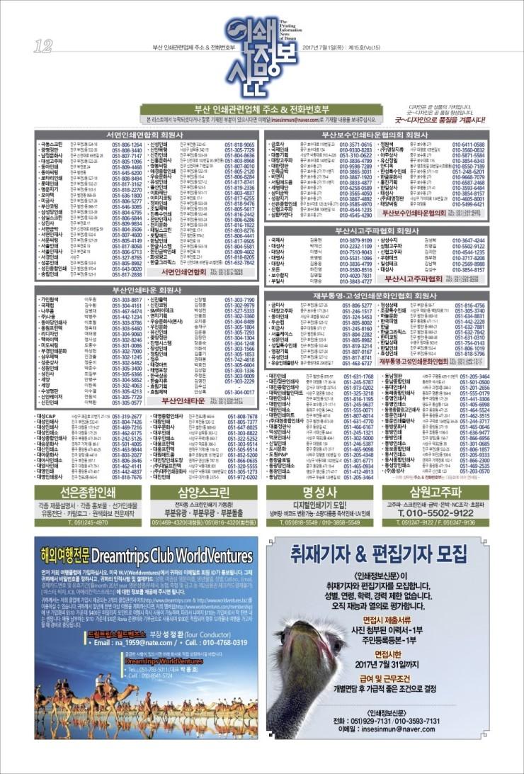 인쇄정보신문_제15호_12.jpg