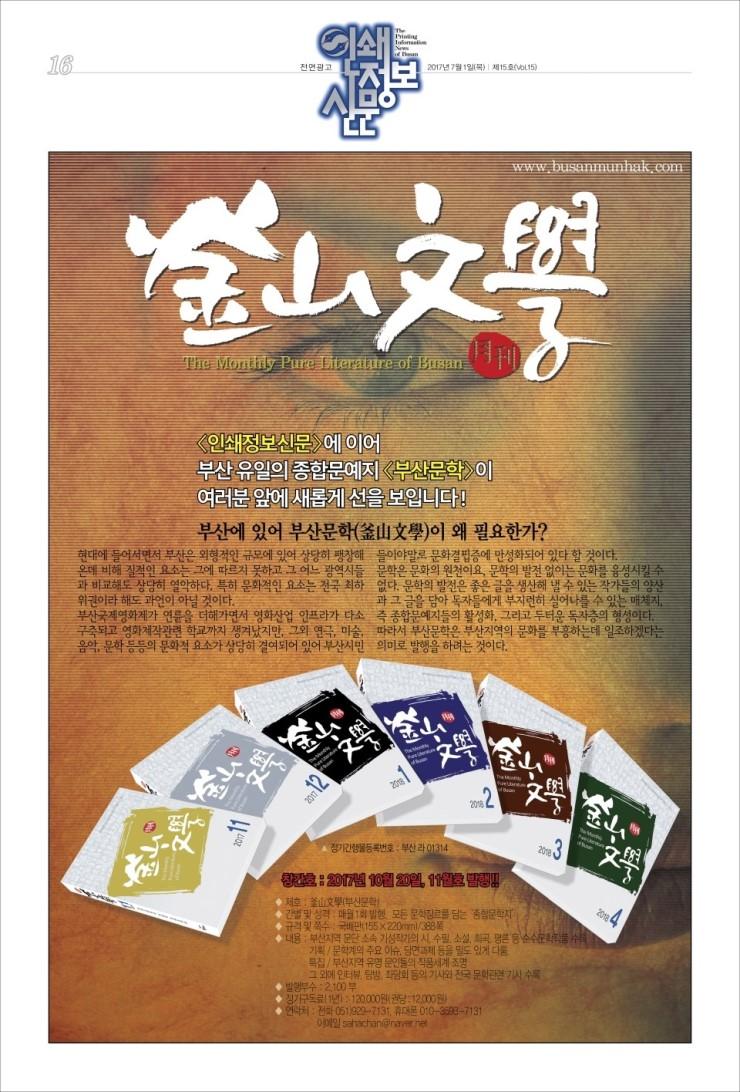 인쇄정보신문_제15호_16.jpg