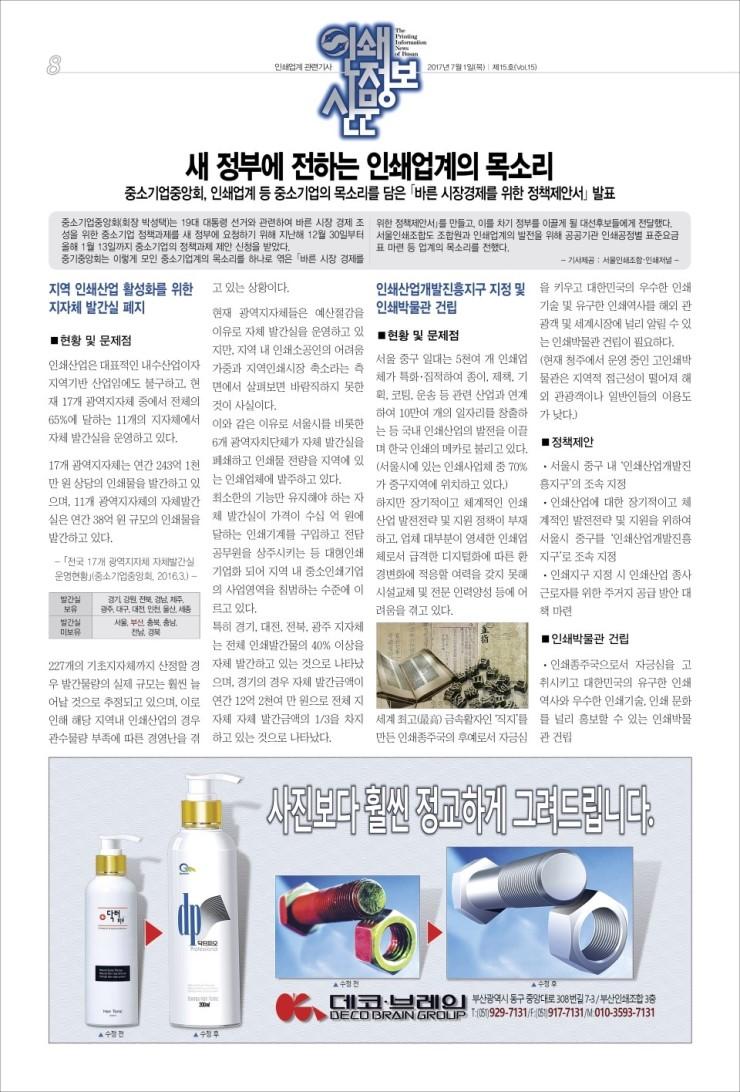 인쇄정보신문_제15호_08.jpg