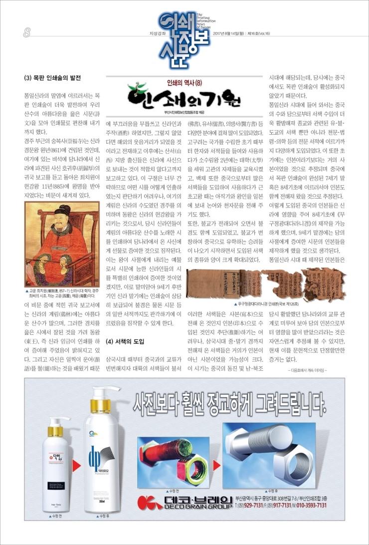 인쇄정보신문_제16호_08.jpg