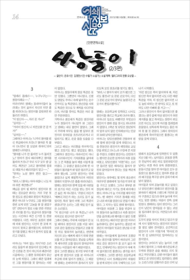 인쇄정보신문_제16호_14.jpg