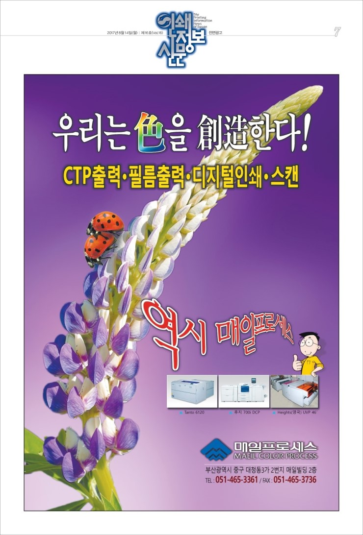 인쇄정보신문_제16호_07.jpg