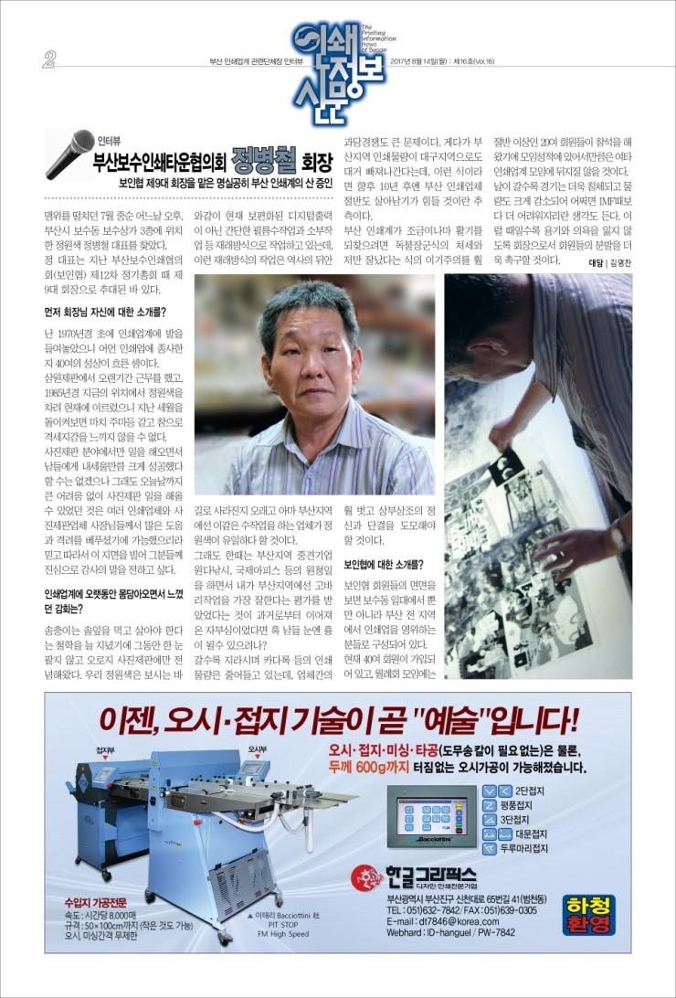 인쇄정보신문_제16호_02.jpg