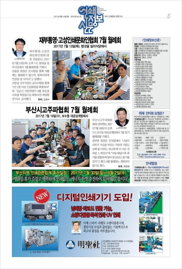 인쇄정보신문_제16호_05.jpg