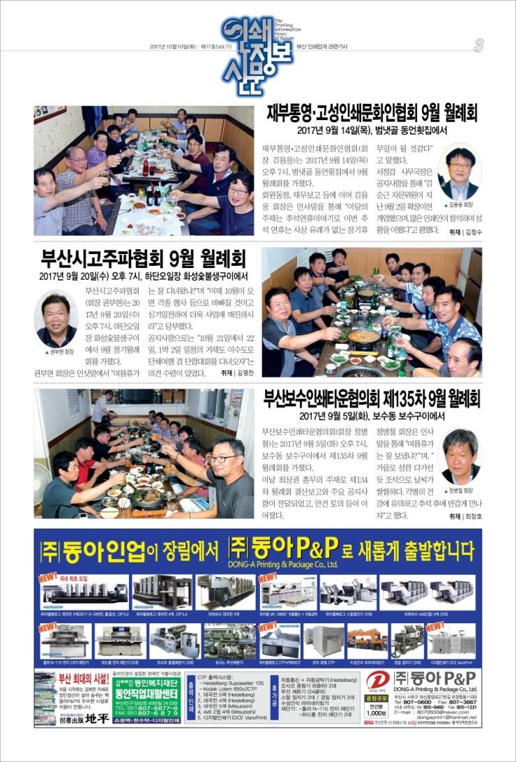 인쇄정보신문_제17호_013.jpg