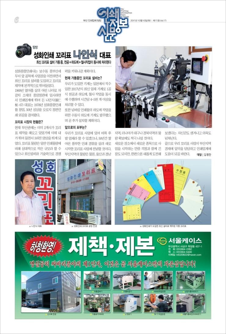 인쇄정보신문_제17호_016.jpg