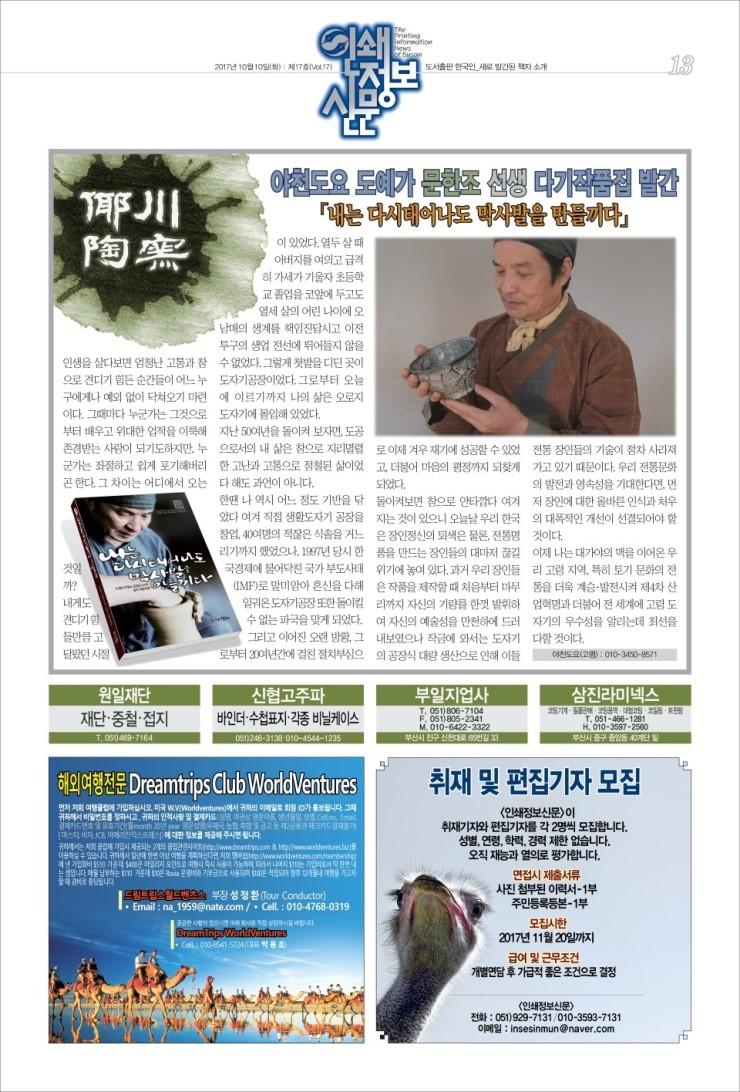 인쇄정보신문_제17호_0113.jpg
