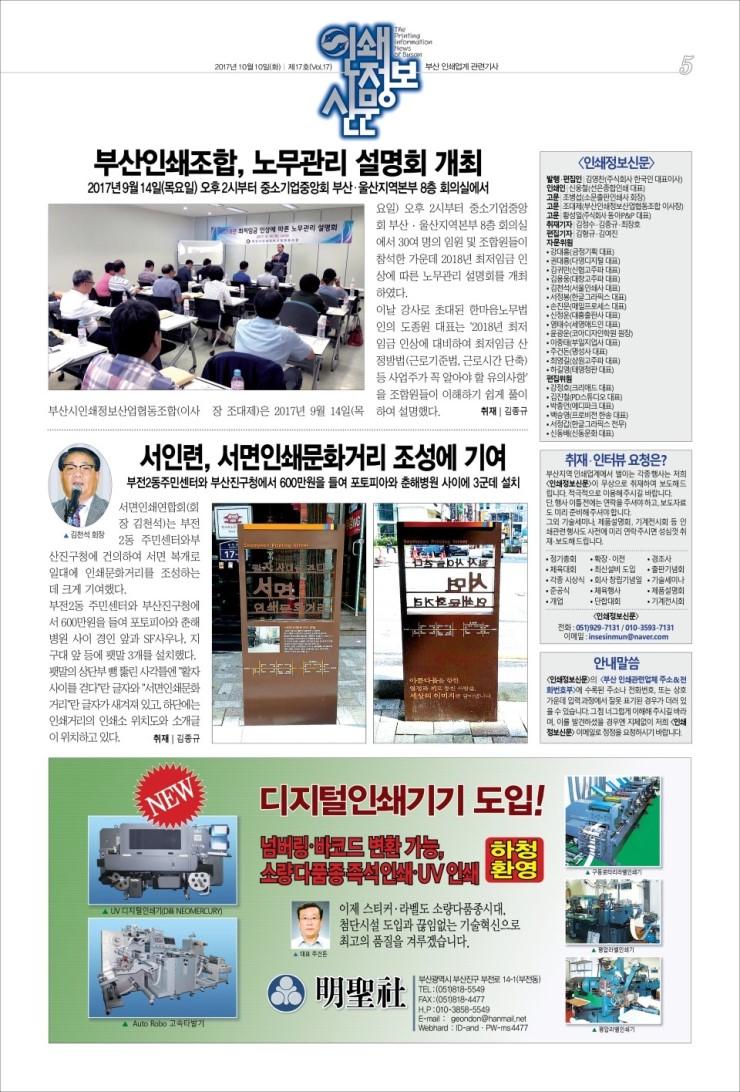 인쇄정보신문_제17호_015.jpg