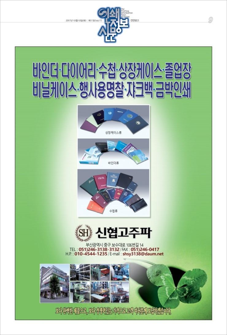 인쇄정보신문_제17호_019.jpg