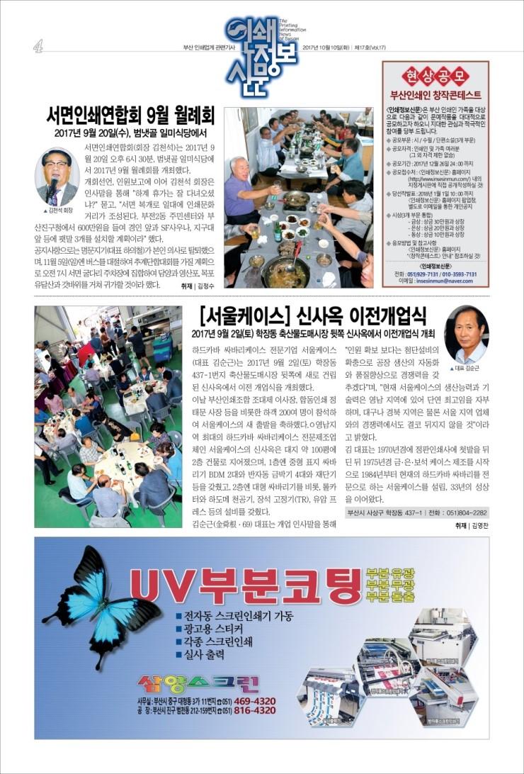 인쇄정보신문_제17호_014.jpg