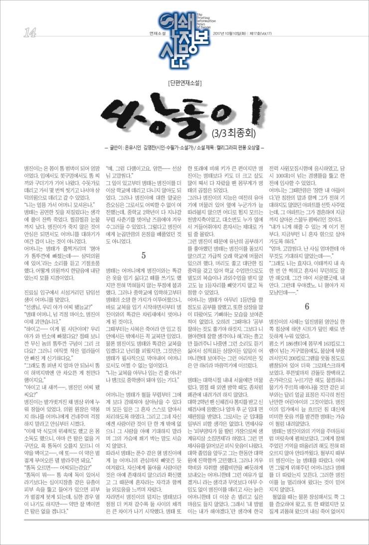 인쇄정보신문_제17호_0114.jpg