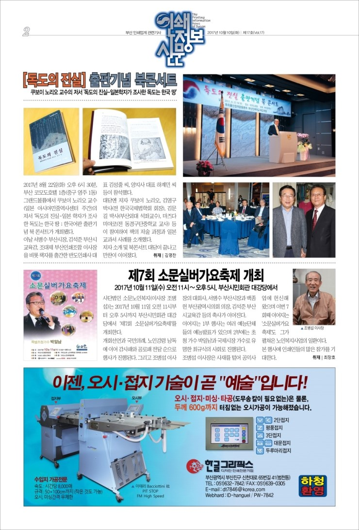 인쇄정보신문_제17호_012.jpg