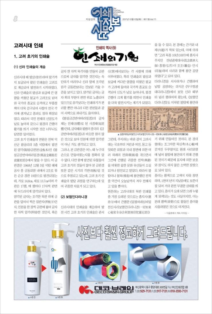 인쇄정보신문_제17호_018.jpg