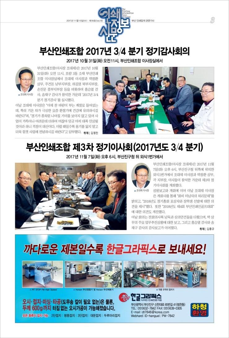 인쇄정보신문_제18호_03.jpg