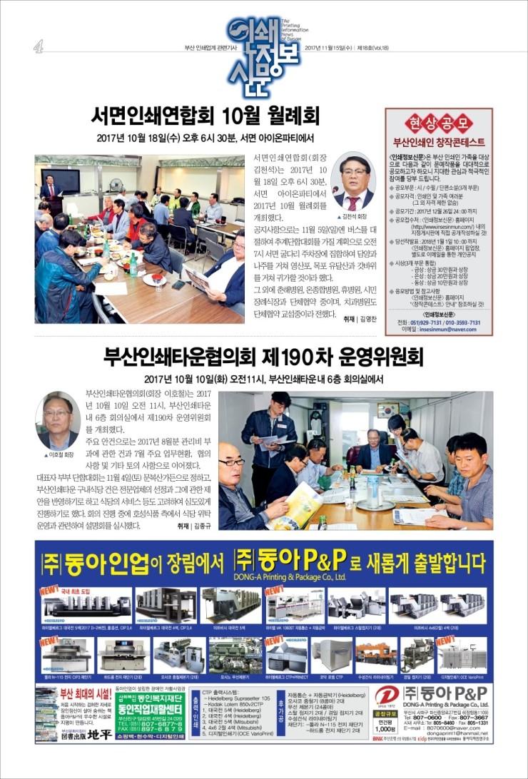 인쇄정보신문_제18호_04.jpg